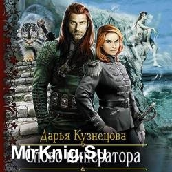 Слово Императорa (Аудиокнига) декламаторИвонава Татьяна