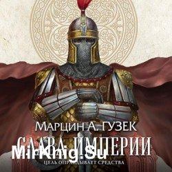 Слава Империи (Аудиокнига)
