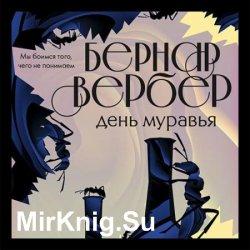 День муравья (Аудиокнига) читает Константин Панченко