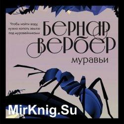 Муравьи (Аудиокнига) читает Александр Дунин