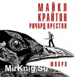 Микро (Аудиокнига)