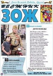 Вестник ЗОЖ №8 2021