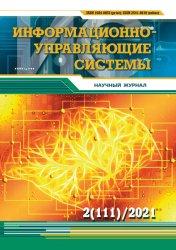 Информационно-управляющие системы №2 2021