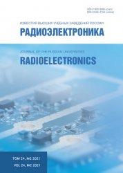 Радиоэлектроника №2 2021