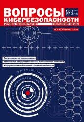 Вопросы кибербезопасности №3 2021