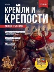 Кремли и крепости земли русской №6 2020