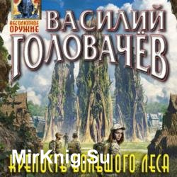 Крепость большого леса (Аудиокнига)