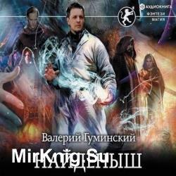 Найденыш (Аудиокнига) декламаторКораблёв Денис