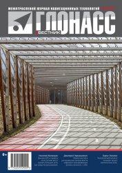 Вестник ГЛОНАСС №3 2021