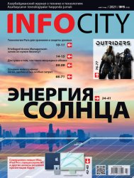 InfoCity №5 2021