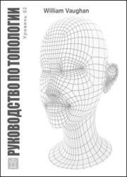 Руководство по топологии. Книга 2