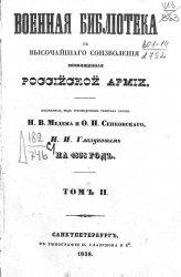 Военная библиотека с высочайшего соизволения посвященная российской армии Т.2