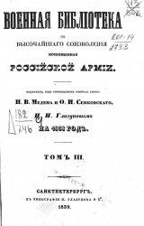 Военная библиотека с высочайшего соизволения посвященная российской армии Т.3