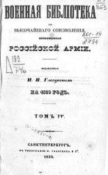 Военная библиотека с высочайшего соизволения посвященная российской армии Т.4