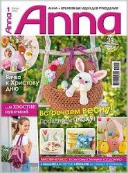 Anna №1 2021 (Россия)
