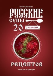 Русские супы: 20 знаковых рецептов