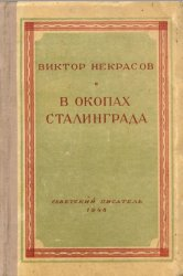 В окопах Сталинграда (1948)