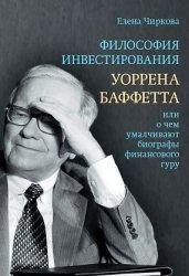 Философия инвестирования Уоррена Баффетта, или о чем умалчивают биографы финансового гуру