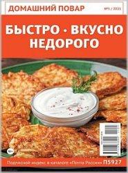 Домашний повар №5 2021