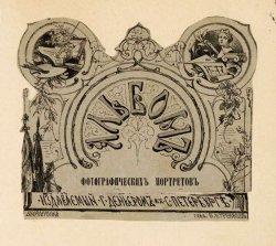 Альбом фотографических портретов августейших особ и лиц известных в России 1865-1866