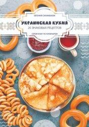 Украинская кухня: 20 знаковых рецептов