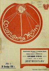Спортивная жизнь № 1 1910
