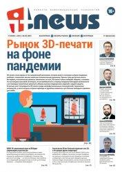 IT News №5 2021