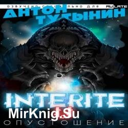 Опустошение. Interite 1.1 (Аудиокнига)