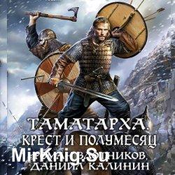 Таматарха. Крест и Полумесяц (Аудиокнига)