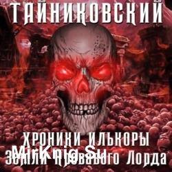 Земли кровавого лорда (Аудиокнига)