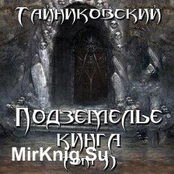 Подземелье Кинга. Том II (Аудиокнига)
