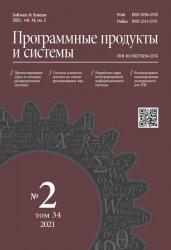 Программные продукты и системы №2 2021