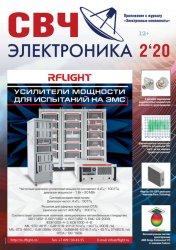 СВЧ электроника №2 2020