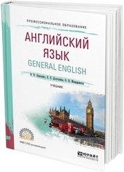 Английский язык. General English