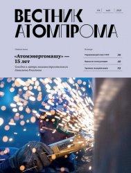 Вестник Атомпрома №4 2021