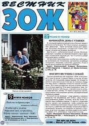 Вестник ЗОЖ №11 2021