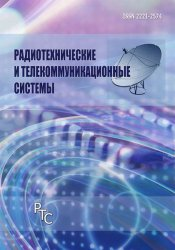 Радиотехнические и телекоммуникационные системы №4 2020