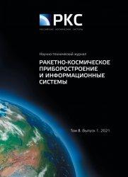 Ракетно-космическое приборостроение и информационные системы №1 2021