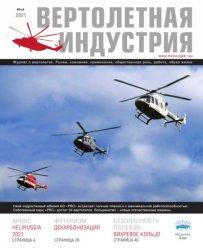 Вертолетная индустрия №1 2021