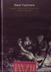Таинственные повести и рассказы