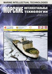 Морские интеллектуальные технологии №2 2021 Том 1