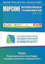 Морские интеллектуальные технологии №2 2021 Том 2