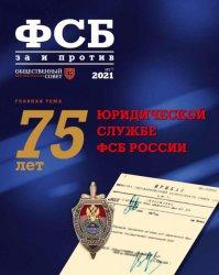 ФСБ: за и против №3 2021
