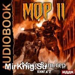 Мор 2 (Аудиокнига)