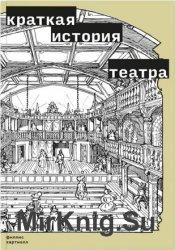 Краткая история театра
