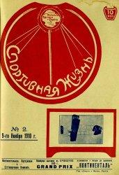Спортивная жизнь № 2 1910
