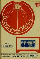 Спортивная жизнь № 3 1910