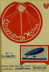 Спортивная жизнь № 4 1910