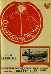 Спортивная жизнь № 5 1910