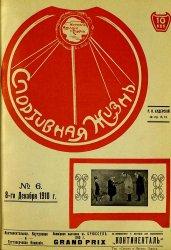 Спортивная жизнь № 6 1910